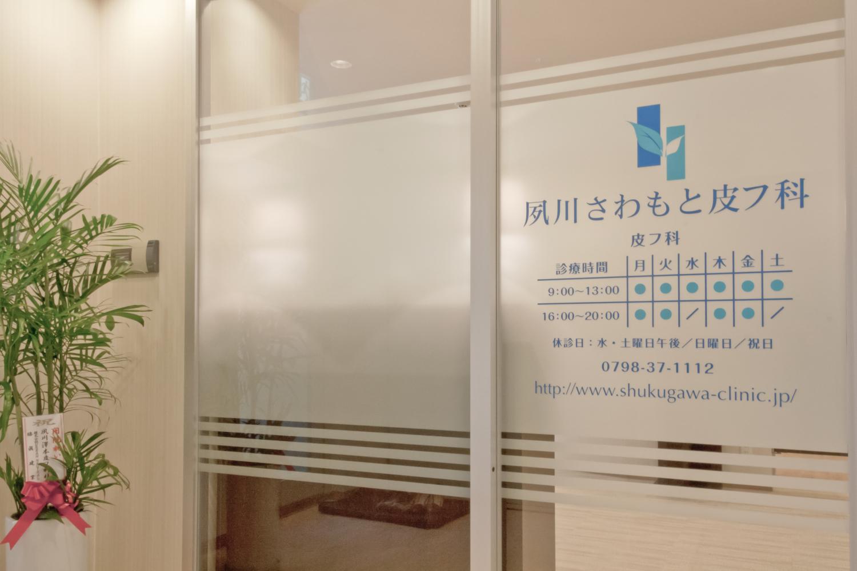 夙川さわもと皮膚科 クリニックデザイン