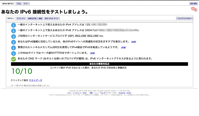 IPv6を調べる